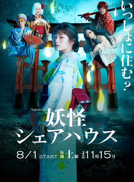 [DVD] 妖怪シェアハウス【完全版】(初回生産限定版)