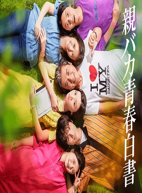 [DVD] 親バカ青春白書【完全版】(初回生産限定版)