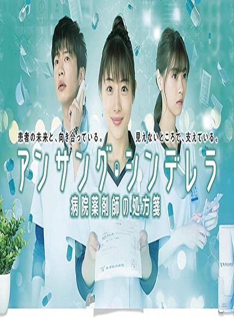 [DVD] アンサング・シンデレラ 病院薬剤師の処方箋【完全版】(初回生産限定版)