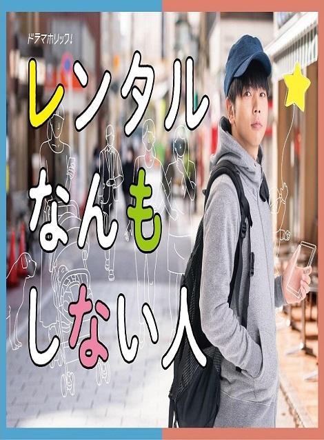 [DVD] レンタルなんもしない人【完全版】(初回生産限定版)