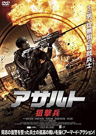 [DVD] アサルト -狙撃兵-
