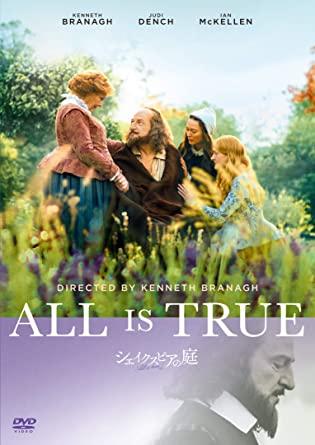 [DVD] シェイクスピアの庭