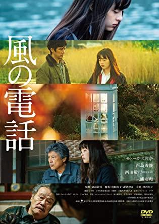 [DVD] 風の電話