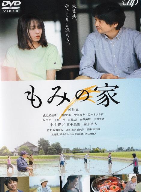 [DVD] 「もみの家」