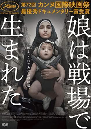 [DVD] 娘は戦場で生まれた