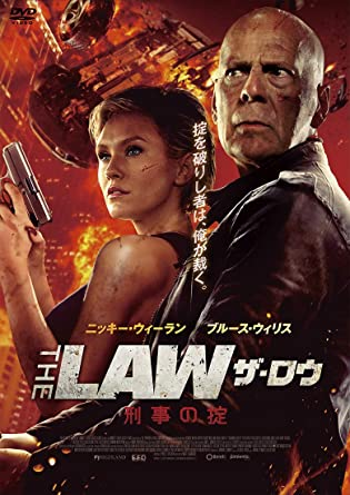 [DVD] THE LAW 刑事の掟