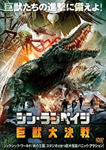 [DVD] シン・ランペイジ 巨獣大決戦