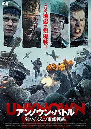 [DVD] アンノウン・バトル 独ソ・ルジェフ東部戦線