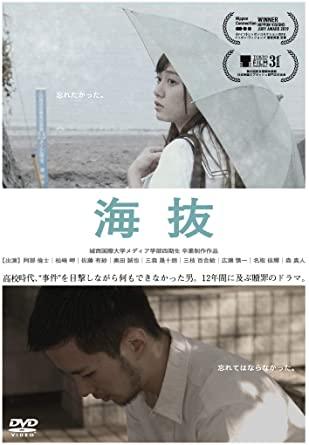 [DVD] 海抜