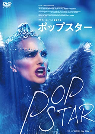 [DVD] ポップスター