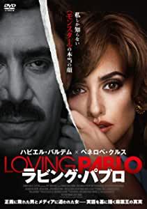 [DVD] ラビング・パブロ