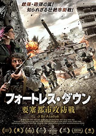 [DVD] フォートレス・ダウン 要塞都市攻防戦