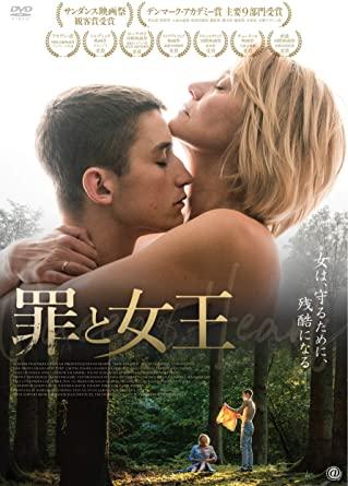 [DVD] 罪と女王