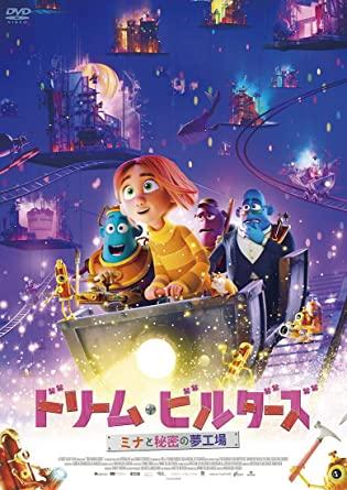 [DVD] ドリーム・ビルダーズ ミナと秘密の夢工場