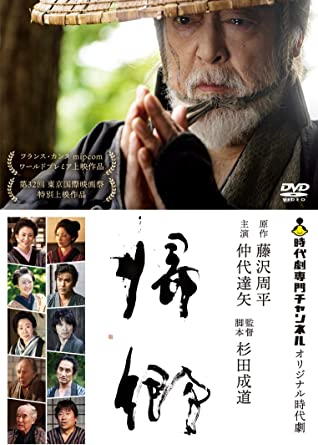 [DVD] 帰郷