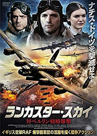 [DVD] ランカスター・スカイ 対ベルリン戦略爆撃