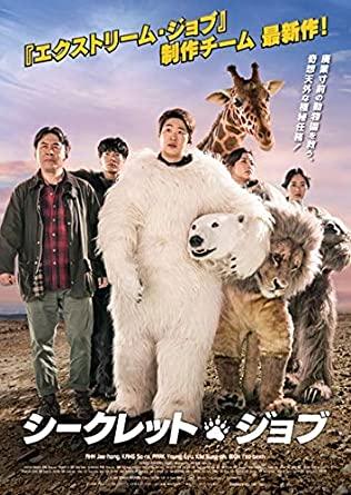 [DVD] シークレット・ジョブ