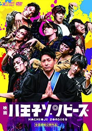 [DVD] 映画「八王子ゾンビーズ」