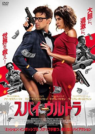 [DVD] スパイ・ウルトラ