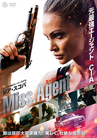 [DVD] Miss.エージェント
