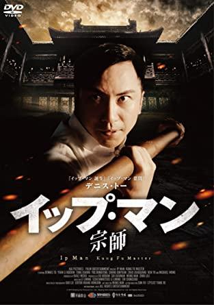 [DVD] イップ・マン 宗師