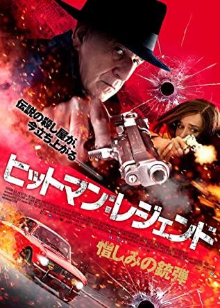 [DVD] ヒットマン:レジェンド 憎しみの銃弾