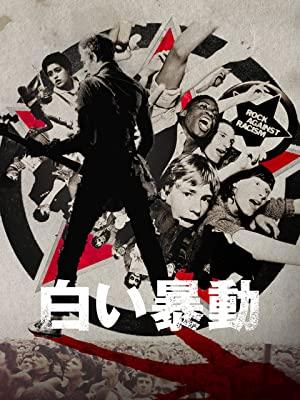 [DVD] 白い暴動