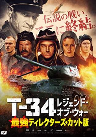 [DVD] T-34 レジェンド・オブ・ウォー 最強ディレクターズ・カット版