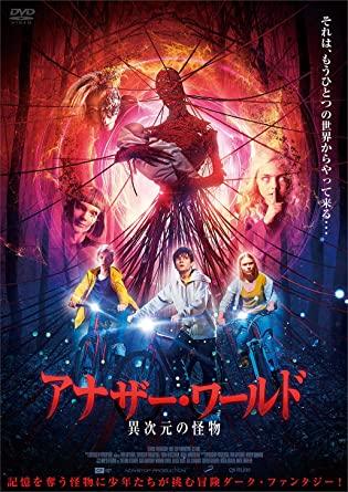 [DVD] アナザー・ワールド 異次元の怪物
