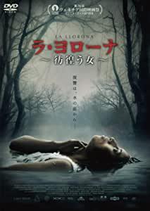 [DVD] ラ・ヨローナ ~彷徨う女~
