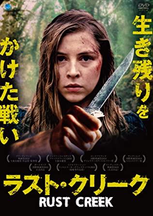 [DVD] ラスト・クリーク