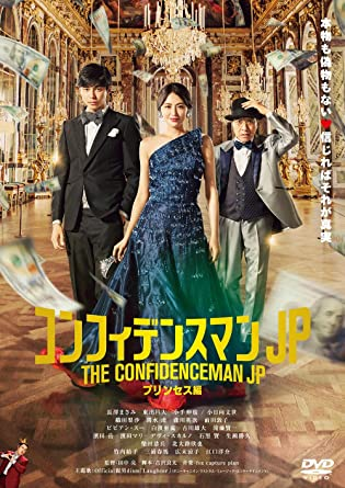 [DVD] コンフィデンスマンJP プリンセス編