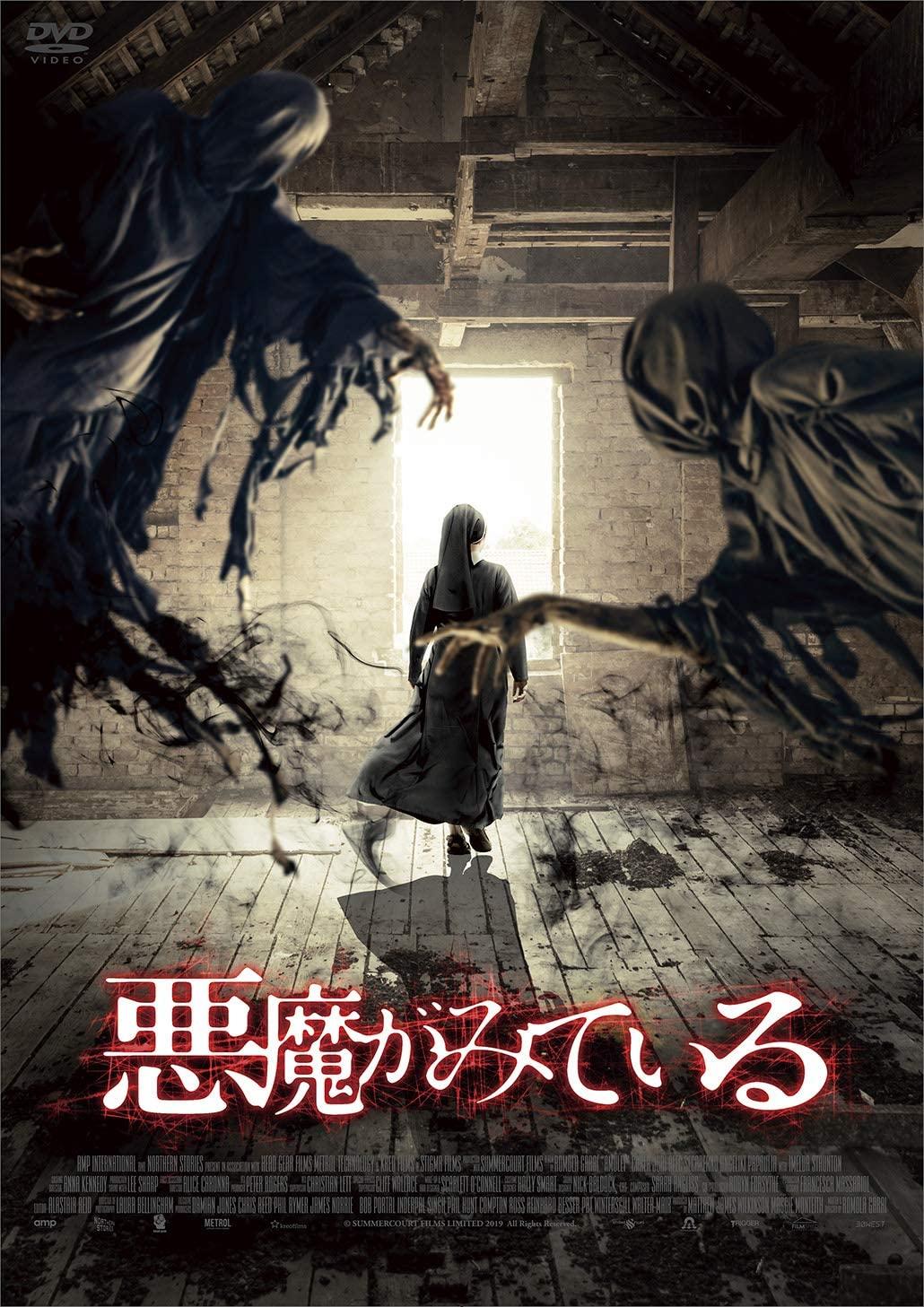 [DVD] 悪魔がみている
