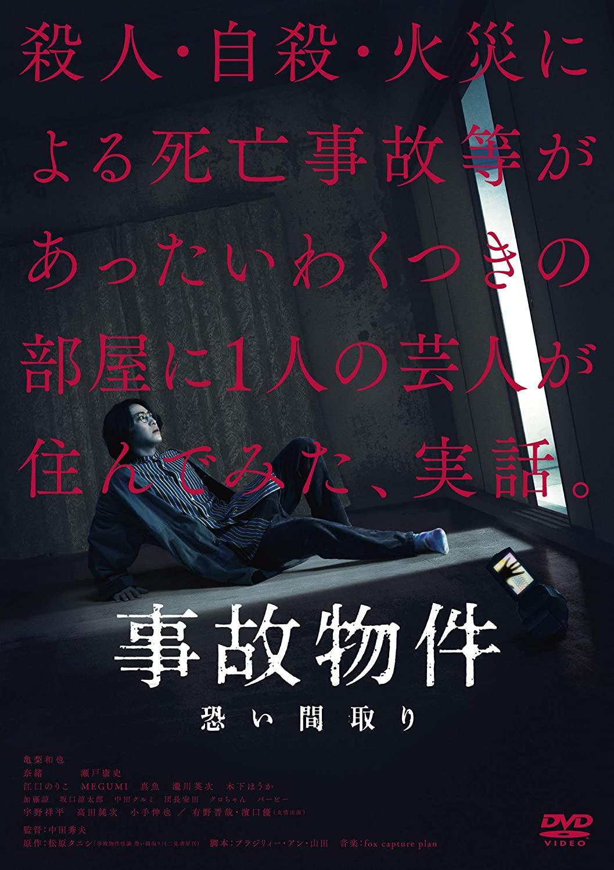 [DVD]  事故物件 恐い間取り