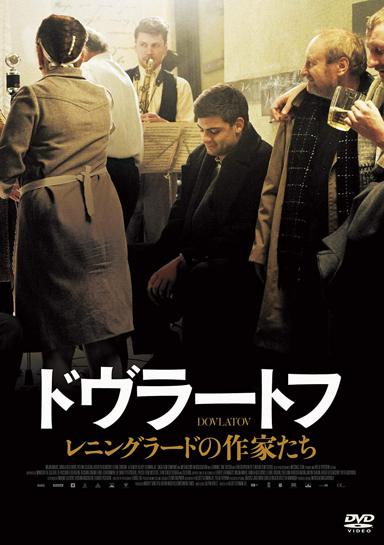 [DVD]  ドヴラートフ レニングラードの作家たち