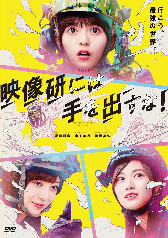 [DVD]  映画『映像研には手を出すな! 』