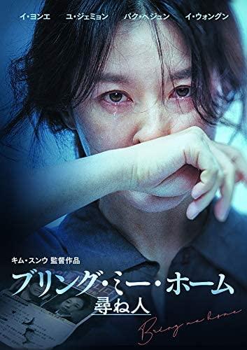 [DVD]  ブリング・ミー・ホーム 尋ね人