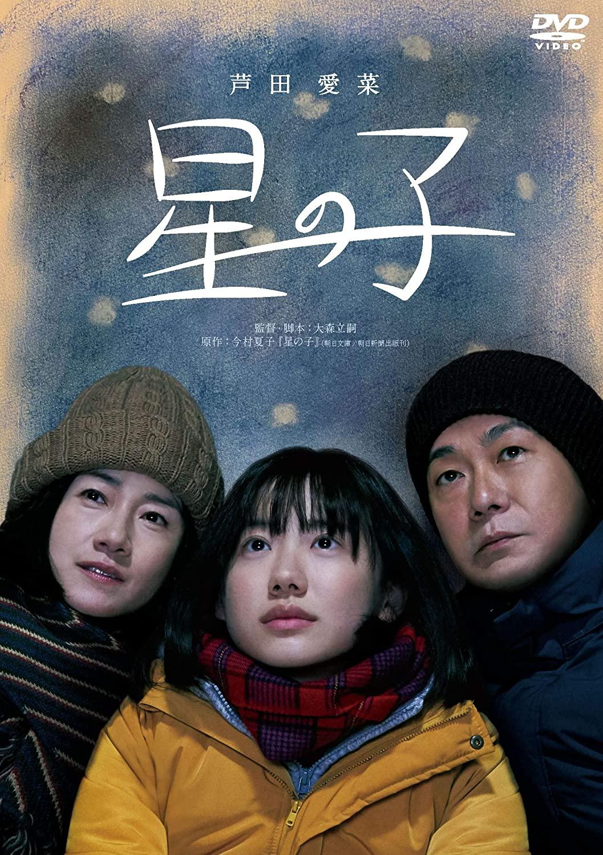 [DVD]  星の子 通常版