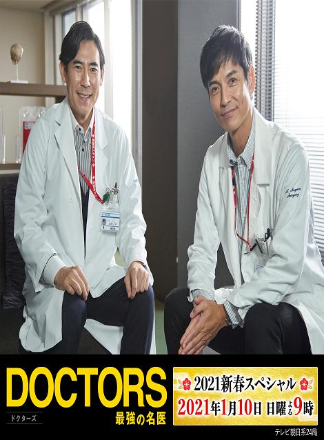 [DVD]  DOCTORS~最強の名医~ 2021新春スペシャル