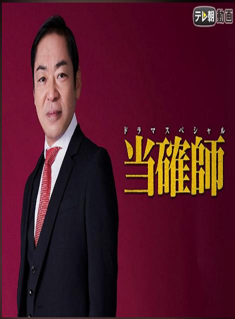 [DVD]  ドラマペシヤル 当確師