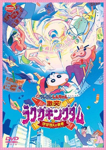 [Blu-ray]  映画クレヨンしんちゃん 激突! ラクガキングダムとほぼ四人の勇者