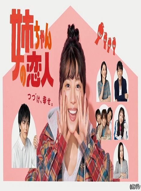 [DVD]  姉ちゃんの恋人