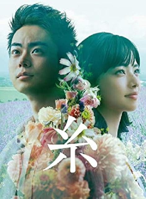 [DVD]  糸