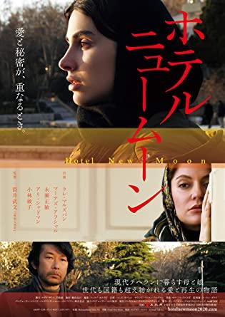 [DVD]  ホテルニュームーン
