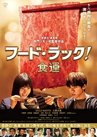 [DVD]  フード・ラック! 食運