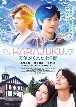 [DVD]  HARAJUKU~天使がくれた七日間~