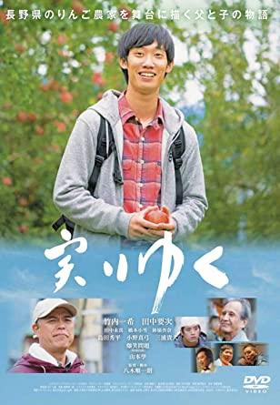 [DVD]  実りゆく