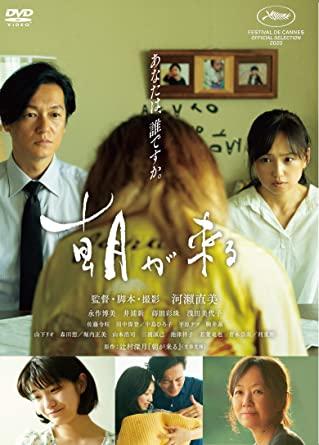 [DVD]  朝が来る