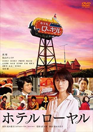 [DVD]  ホテルローヤル