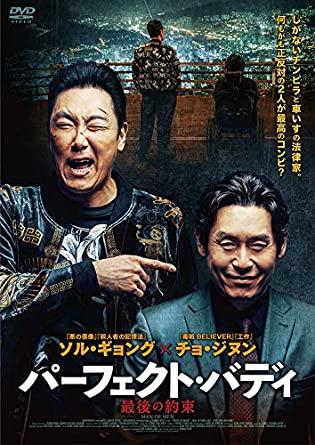 [DVD]  パーフェクト・バディ 最後の約束